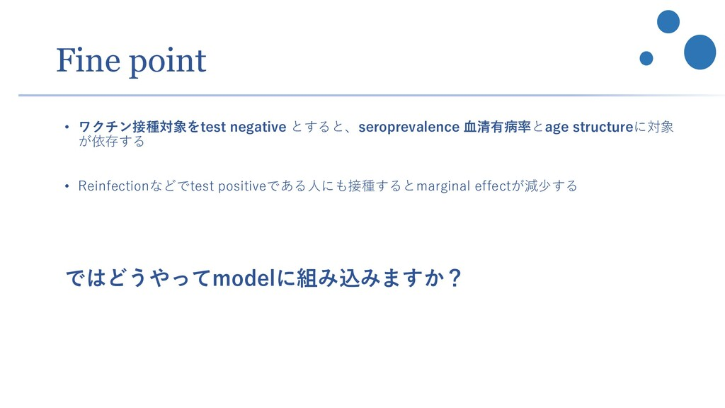 Fine point • ワクチン接種対象をtest negative とすると、seropr...