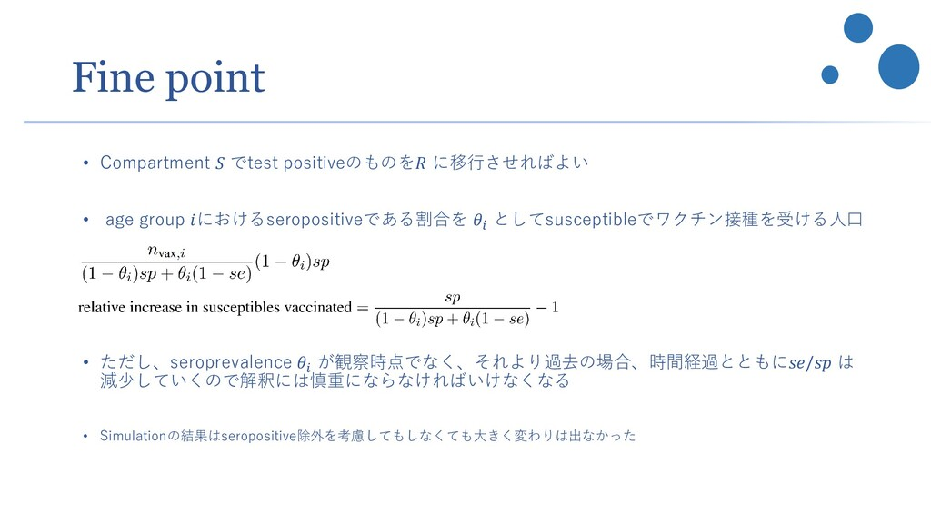 Fine point • Compartment 𝑆 でtest positiveのものを𝑅 ...