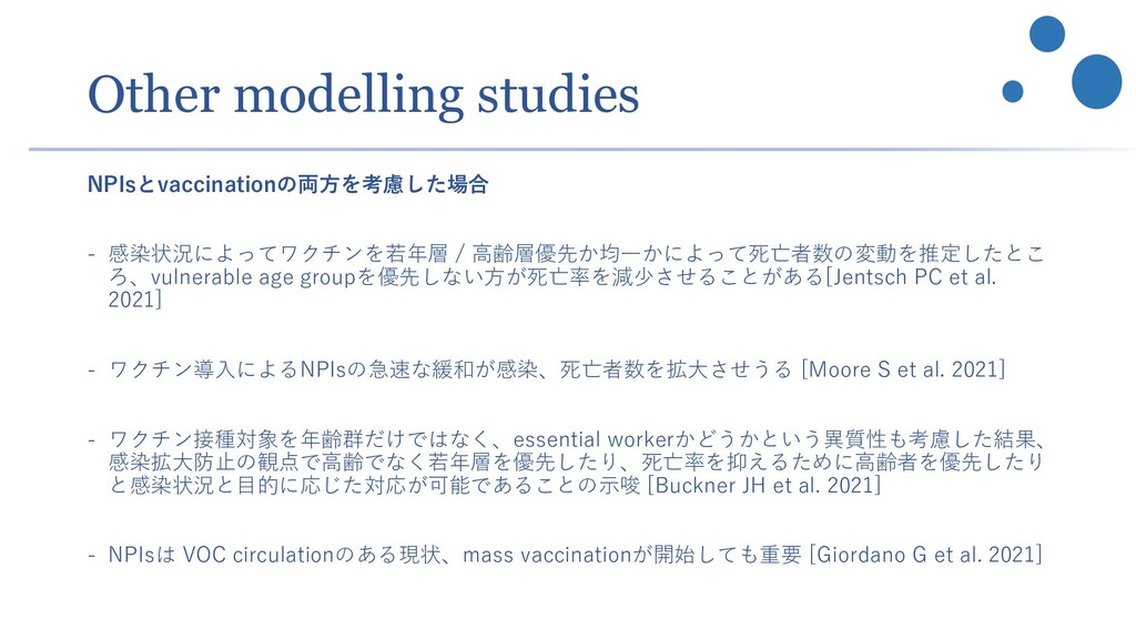 Other modelling studies NPIsとvaccinationの両方を考慮し...