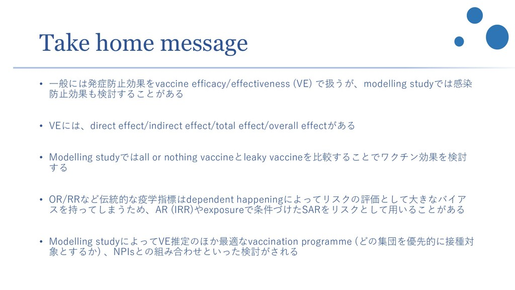 Take home message • 一般には発症防止効果をvaccine efficacy...