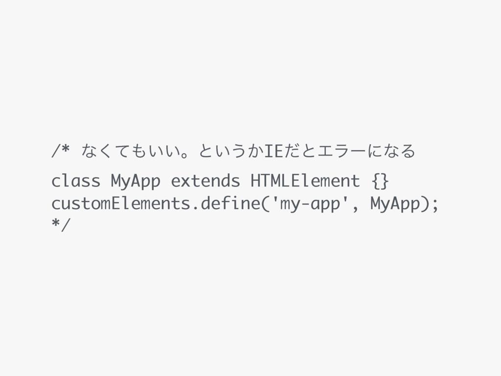 /* ͳ͍͍ͯ͘ɻͱ͍͏͔IEͩͱΤϥʔʹͳΔ class MyApp extends HT...