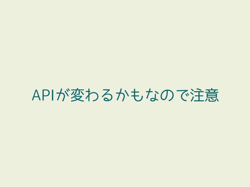 APIが変わるかもなので注意
