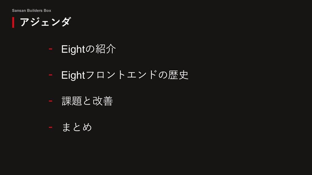 Sansan Builders Box アジェンダ - Eightの紹介 - Eightフロン...