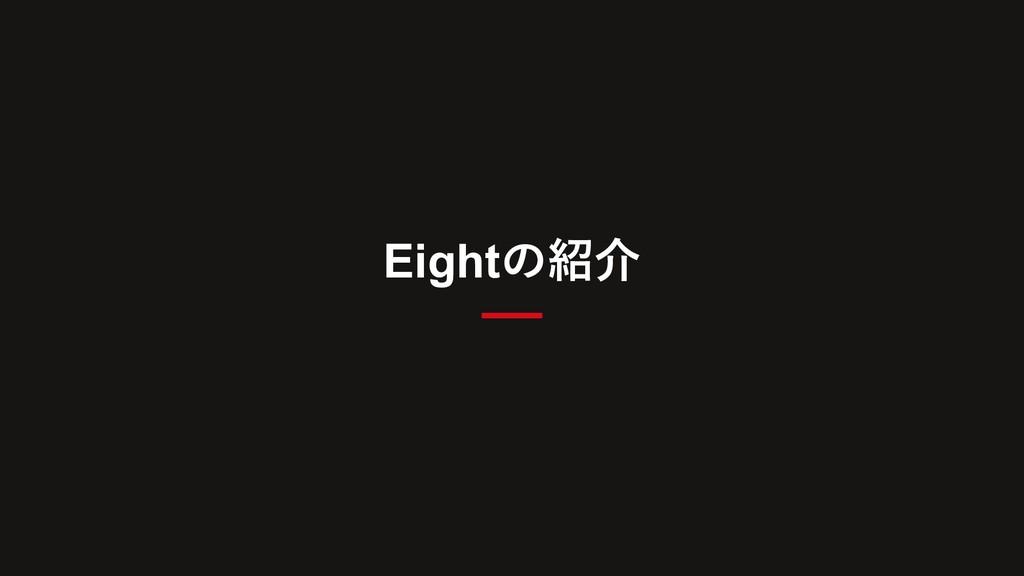 Eightの紹介