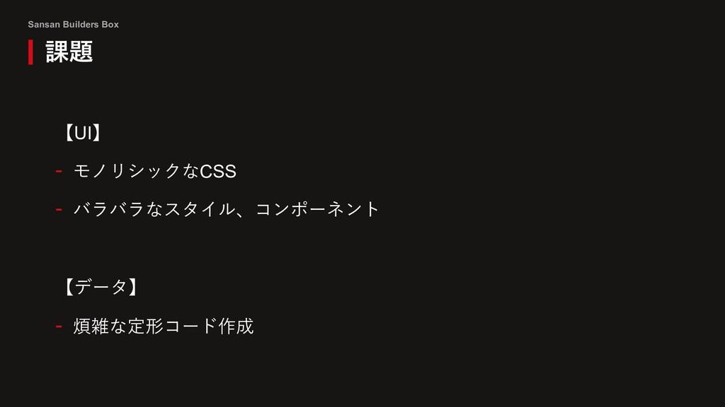 Sansan Builders Box 【UI】 - モノリシックなCSS - バラバラなスタ...