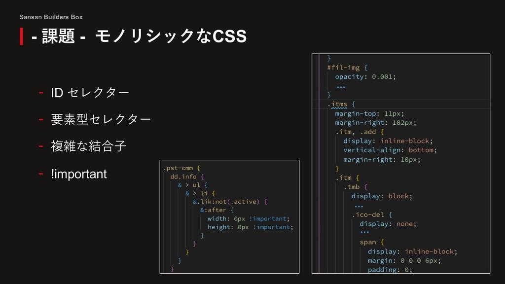 Sansan Builders Box - ID セレクター - 要素型セレクター - 複雑な...