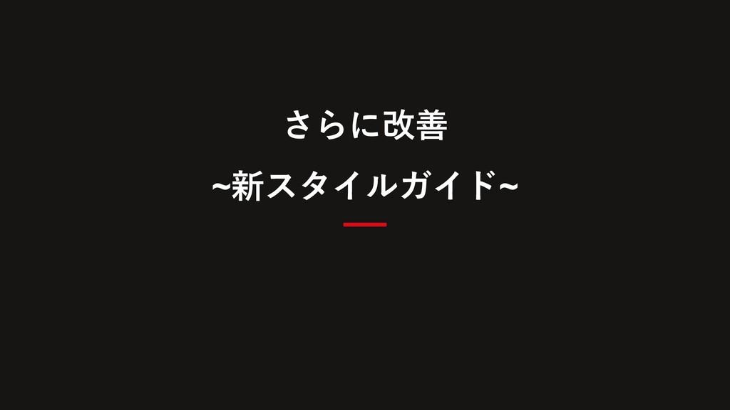 さらに改善 ~新スタイルガイド~