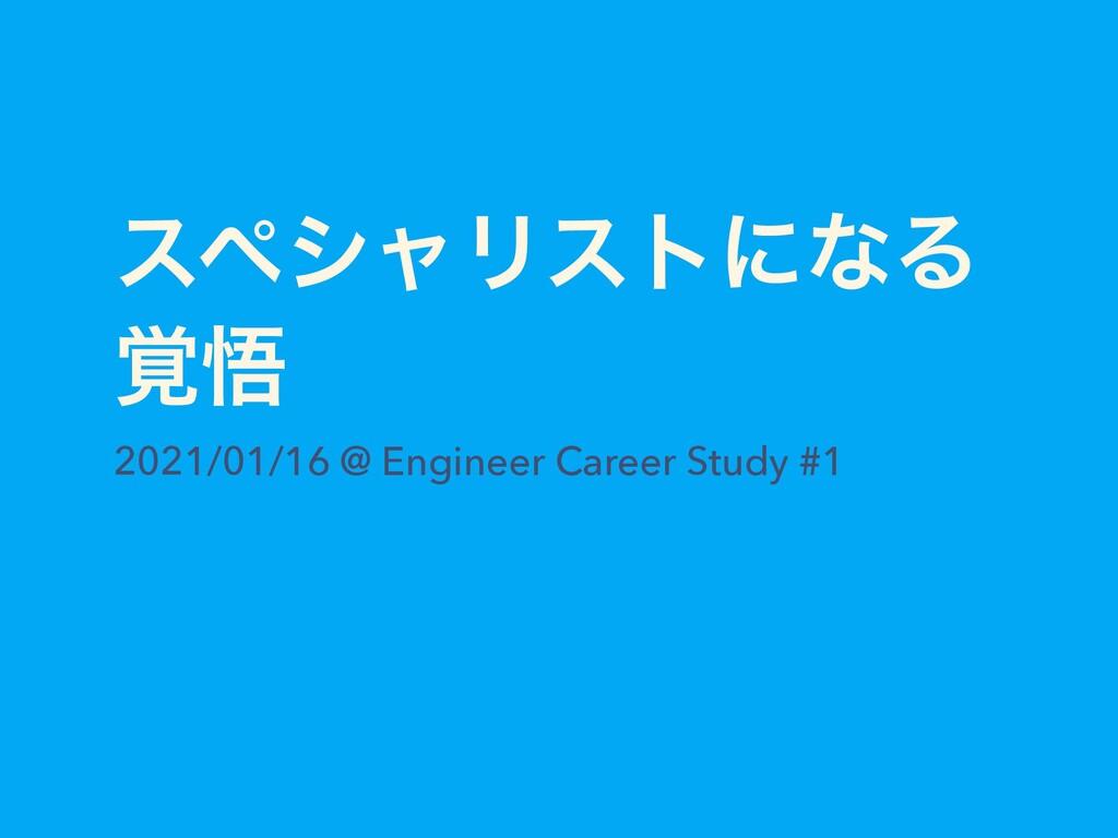 εϖγϟϦετʹͳΔ ֮ޛ 2021/01/16 @ Engineer Career Stud...