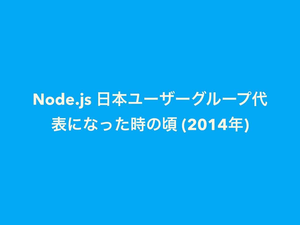 Node.js ຊϢʔβʔάϧʔϓ දʹͳͬͨͷࠒ (2014)