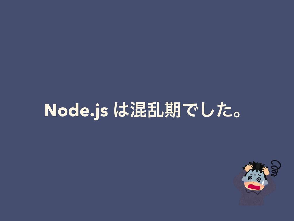 Node.js ࠞཚظͰͨ͠ɻ