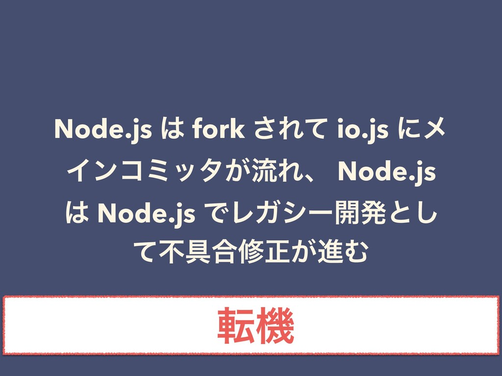 Node.js  fork ͞Εͯ io.js ʹϝ Πϯίϛολ͕ྲྀΕɺ Node.js ...