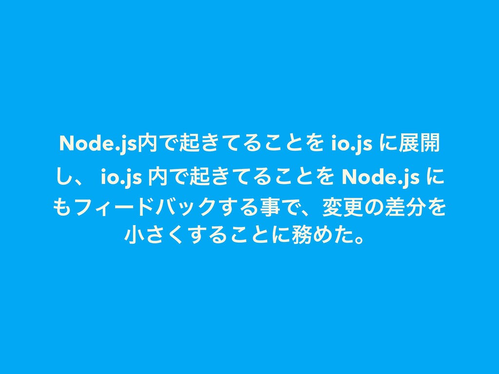 Node.jsͰى͖ͯΔ͜ͱΛ io.js ʹల։ ͠ɺ io.js Ͱى͖ͯΔ͜ͱΛ N...