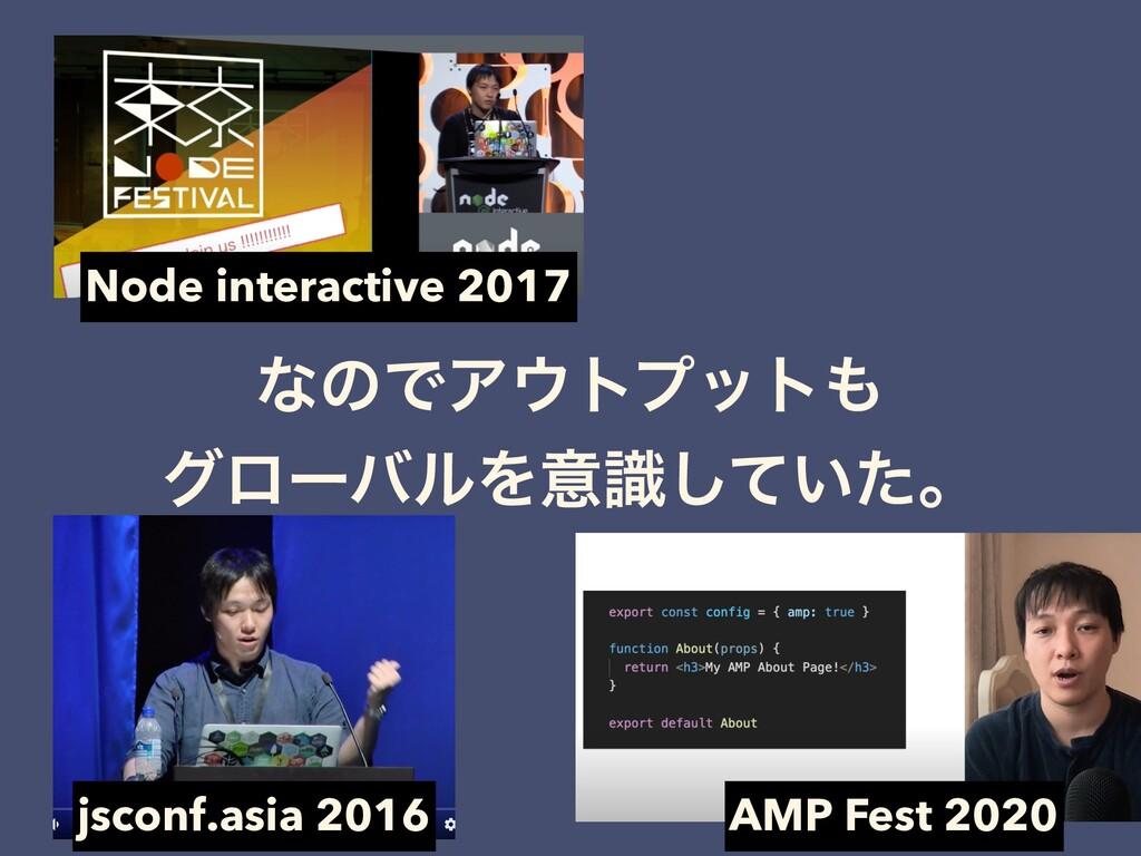 ͳͷͰΞτϓοτ άϩʔόϧΛҙ͍ࣝͯͨ͠ɻ jsconf.asia 2016 Node ...