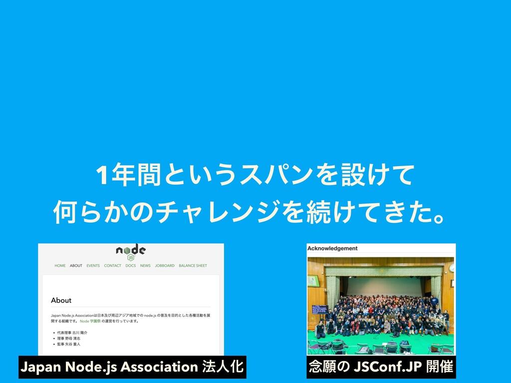 1ؒͱ͍͏εύϯΛઃ͚ͯ ԿΒ͔ͷνϟϨϯδΛଓ͚͖ͯͨɻ Japan Node.js As...