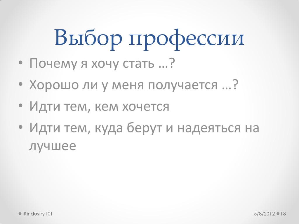 Выбор профессии • Почему я хочу стать …? • Хоро...