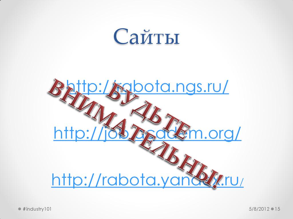 Сайты http://rabota.ngs.ru/ http://job.academ.o...