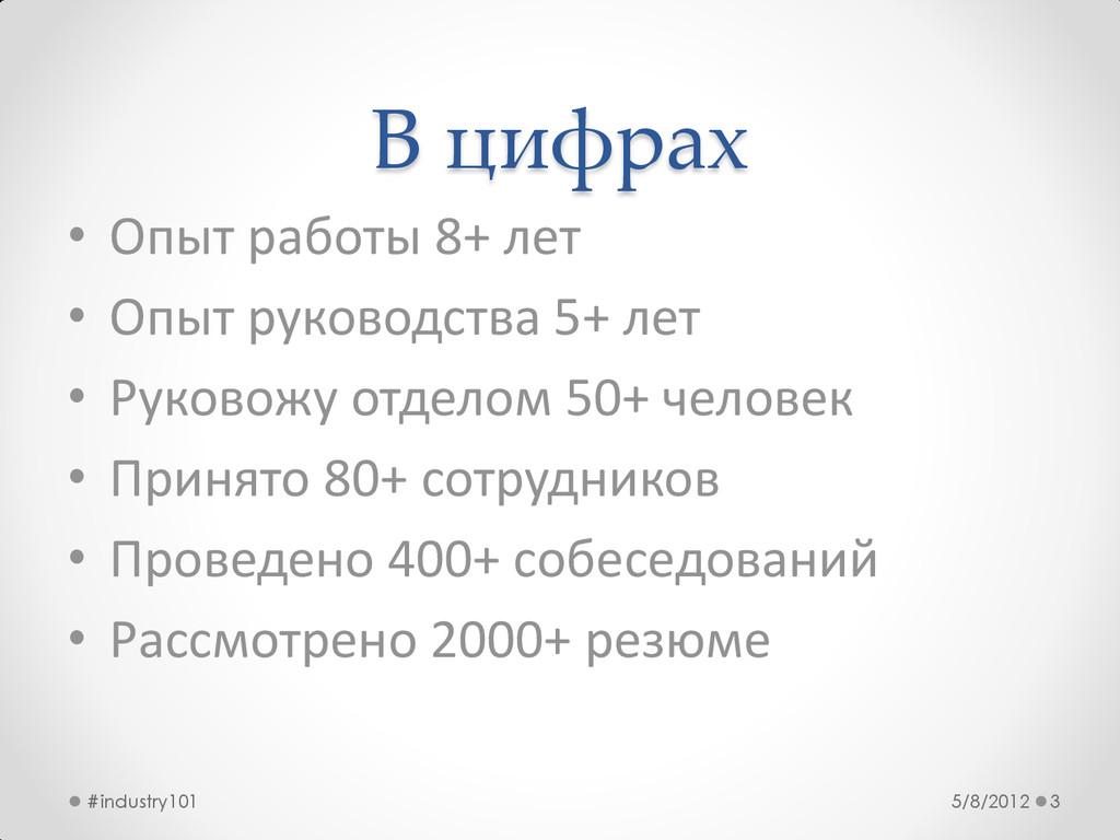 В цифрах • Опыт работы 8+ лет • Опыт руководств...