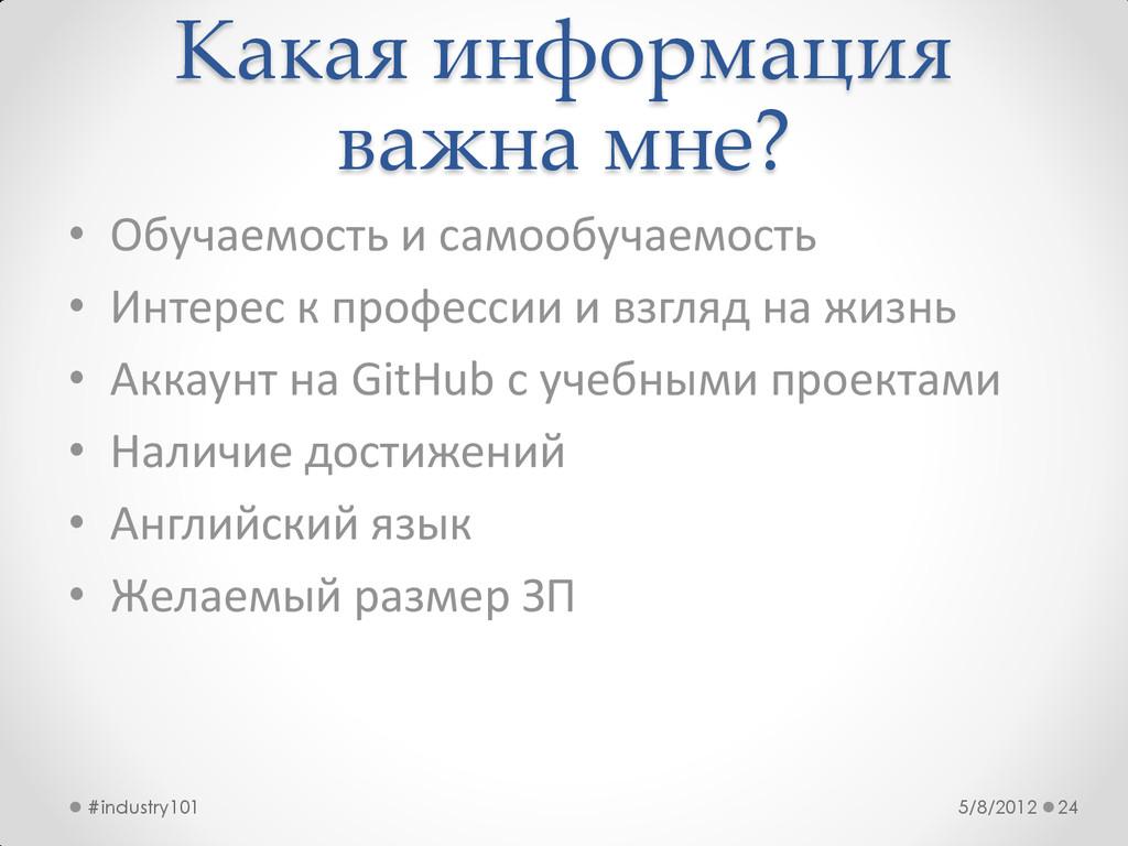 Какая информация важна мне? • Обучаемость и сам...