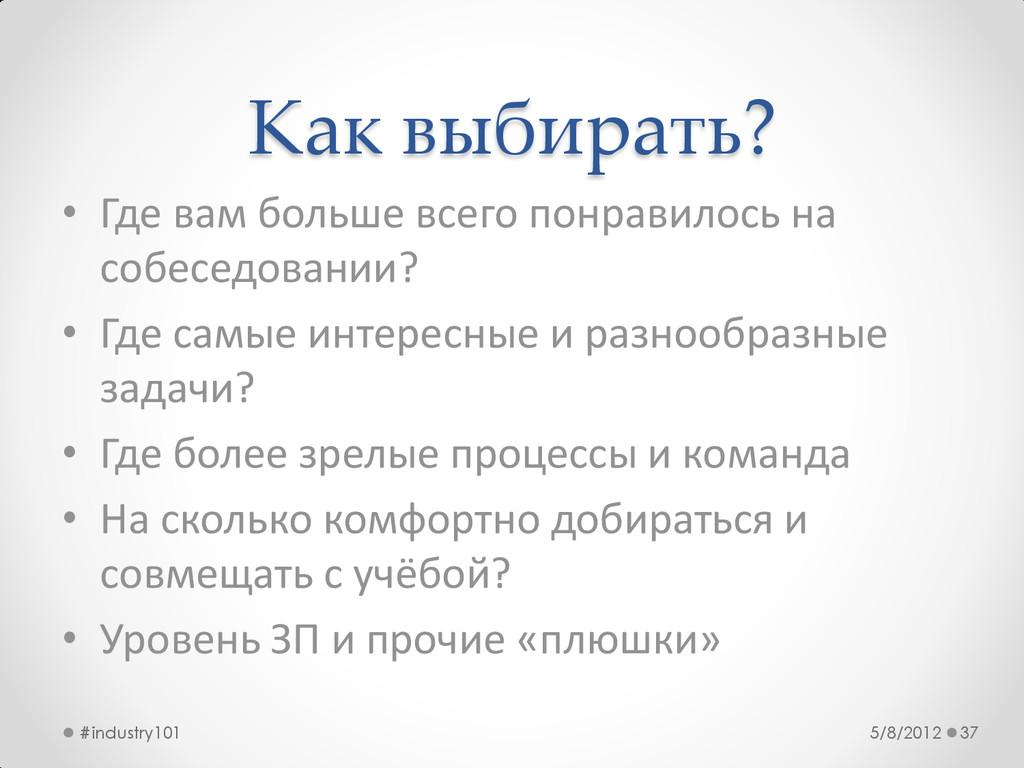 Как выбирать? • Где вам больше всего понравилос...