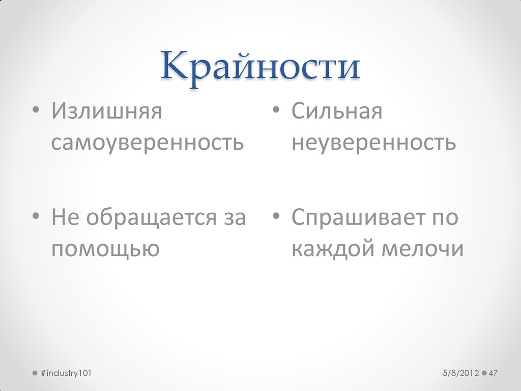 Крайности 5/8/2012 #industry101 47 • Излишняя с...