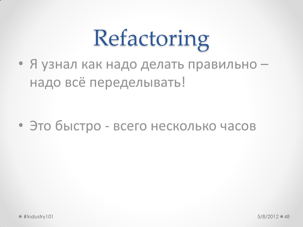 Refactoring • Я узнал как надо делать правильно...