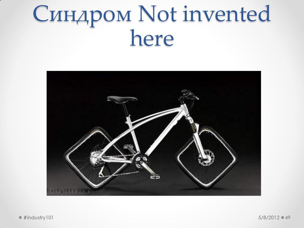Синдром Not invented here 5/8/2012 #industry101...