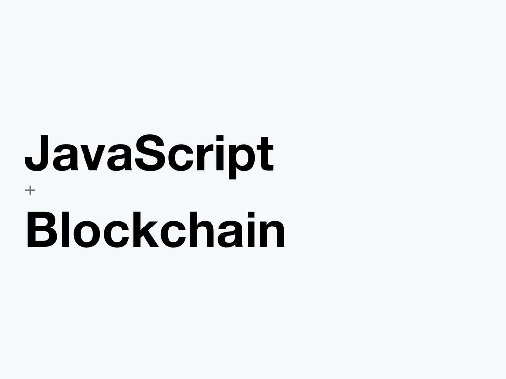 JavaScript +  Blockchain