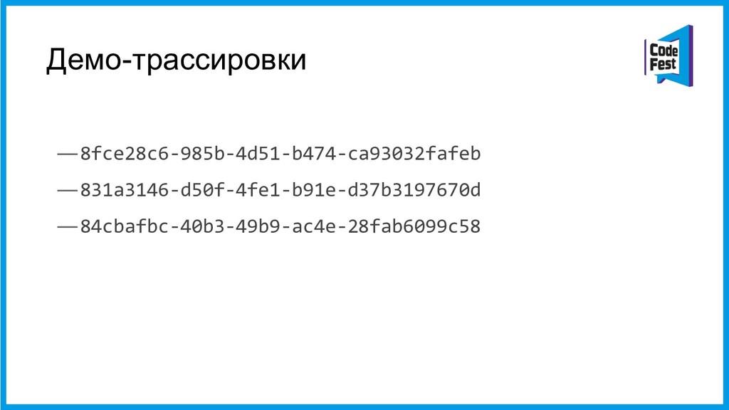 Демо-трассировки —8fce28c6-985b-4d51-b474-ca930...