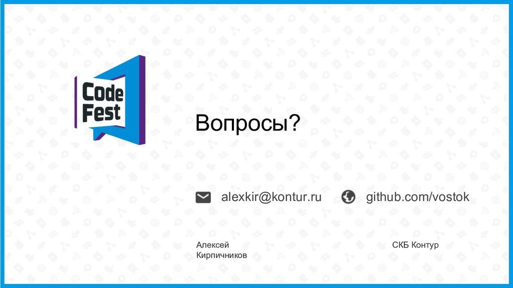 Алексей Кирпичников СКБ Контур Вопросы? alexkir...