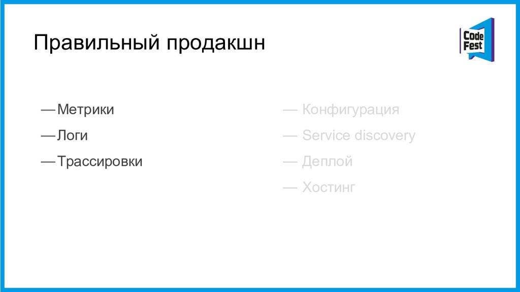 Правильный продакшн —Метрики —Логи —Трассировки...