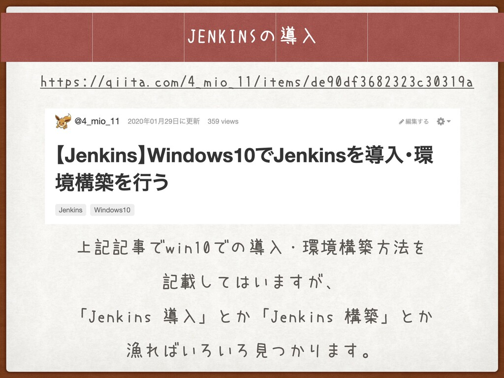 JENKINSの導入 https://qiita.com/4_mio_11/items/de9...
