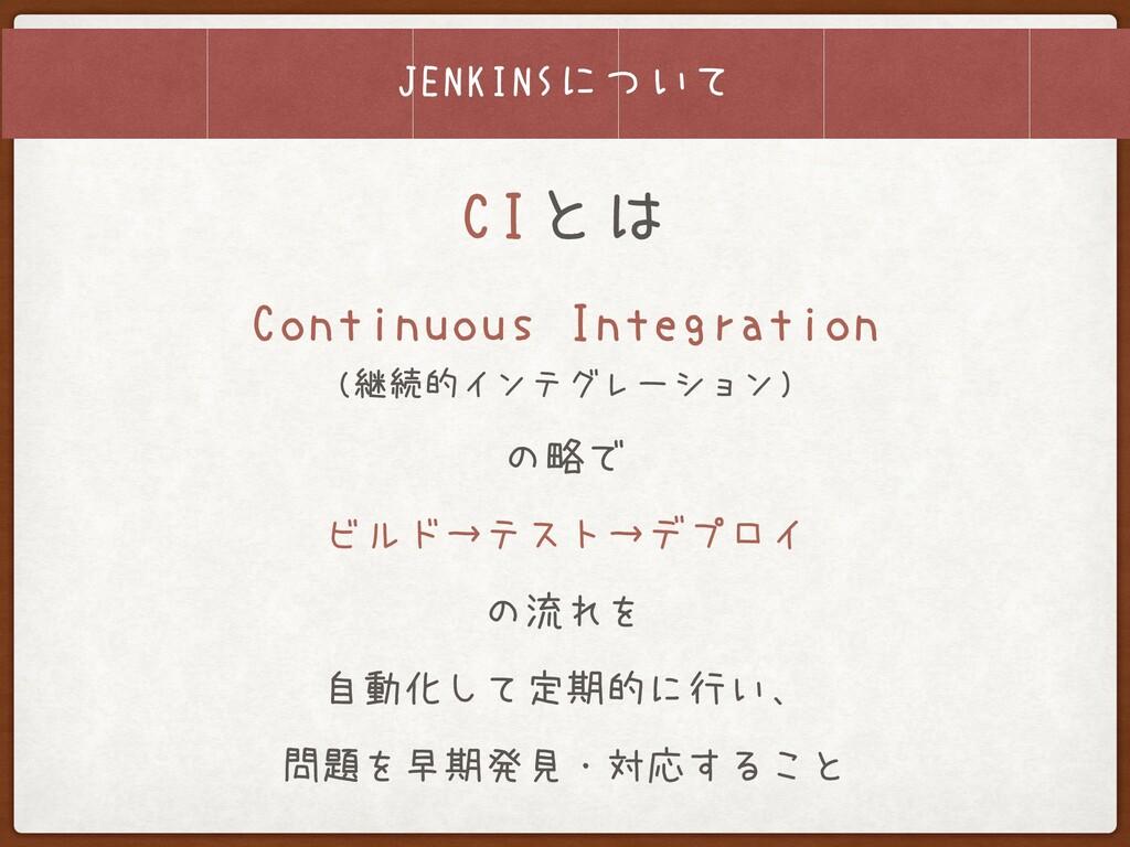 JENKINSについて CIとは Continuous Integration (継続的インテ...