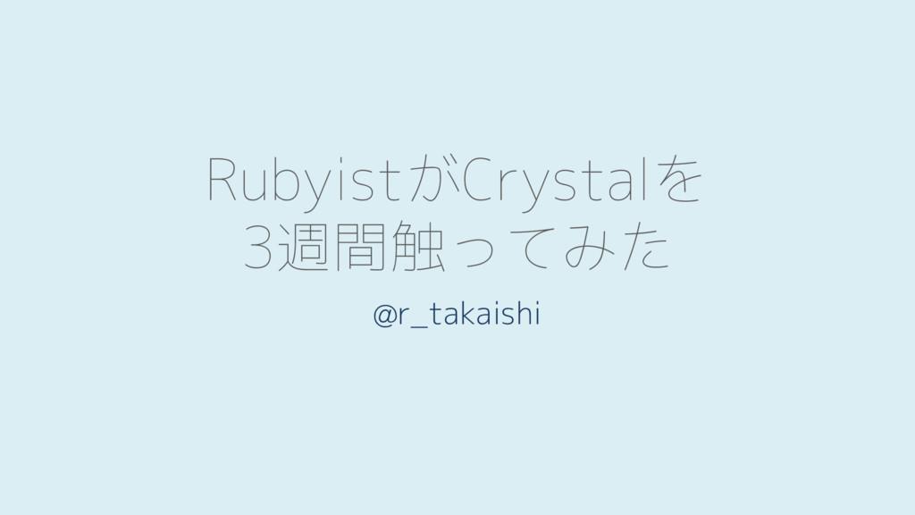RubyistがCrystalを 3週間触ってみた @r_takaishi