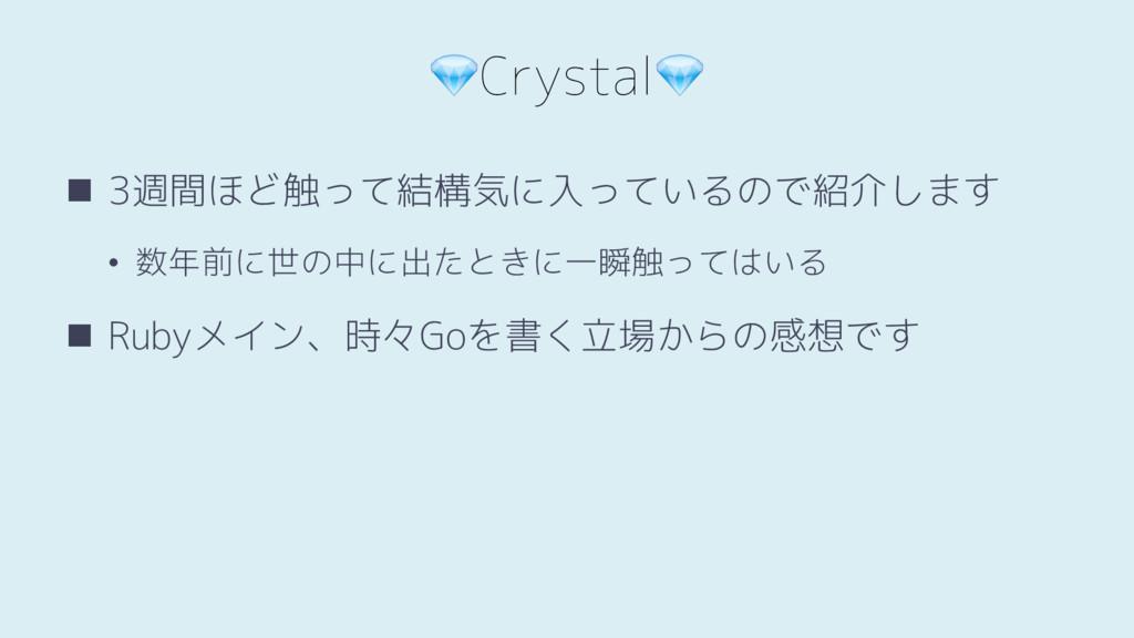 Crystal n 3週間ほど触って結構気に入っているので紹介します • 数年前に世の中に出た...