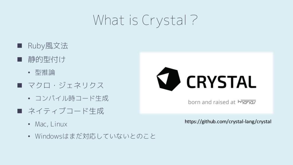 What is Crystal? n Ruby風文法 n 静的型付け • 型推論 n マクロ・...