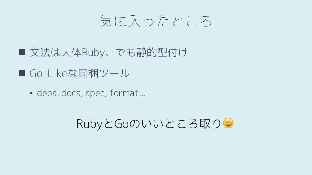 気に入ったところ n 文法は大体Ruby、でも静的型付け n Go-Likeな同梱ツール • ...