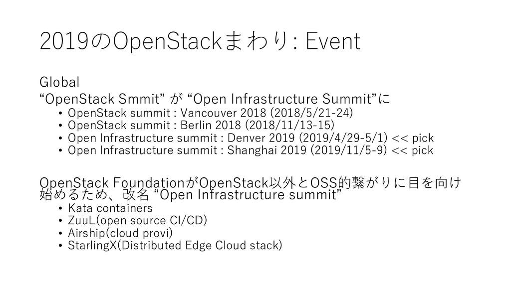 """2019のOpenStackまわり: Event Global """"OpenStack Smmi..."""