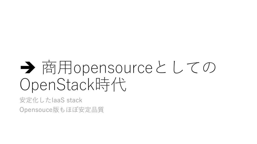 è 商⽤opensourceとしての OpenStack時代 安定化したIaaS stack ...