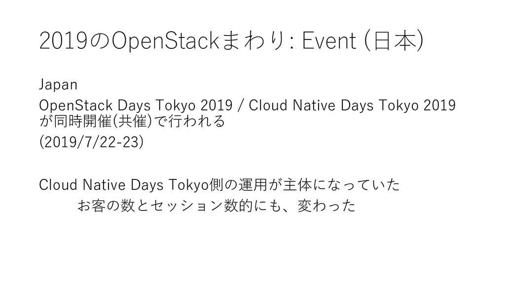 2019のOpenStackまわり: Event (⽇本) Japan OpenStack D...