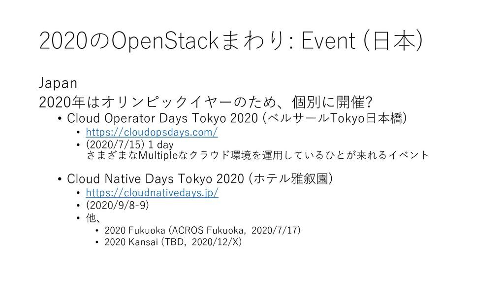 2020のOpenStackまわり: Event (⽇本) Japan 2020年はオリンピッ...