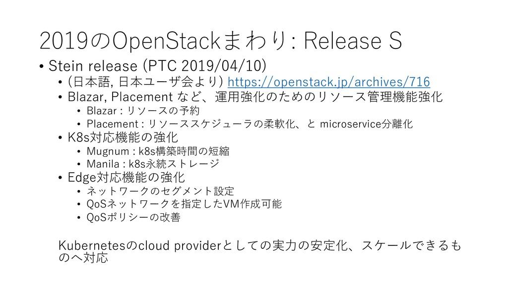 2019のOpenStackまわり: Release S • Stein release (P...