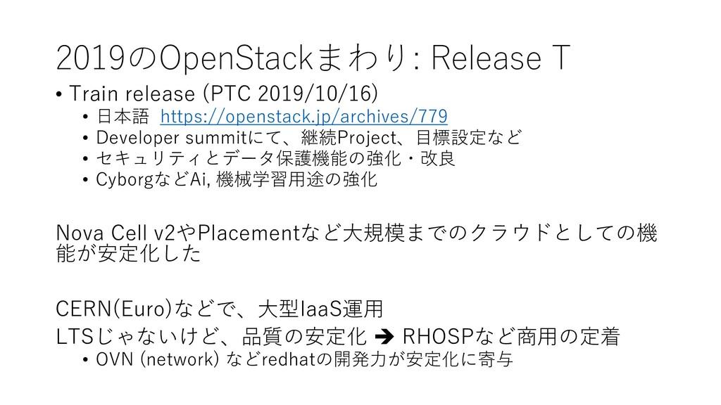 2019のOpenStackまわり: Release T • Train release (P...