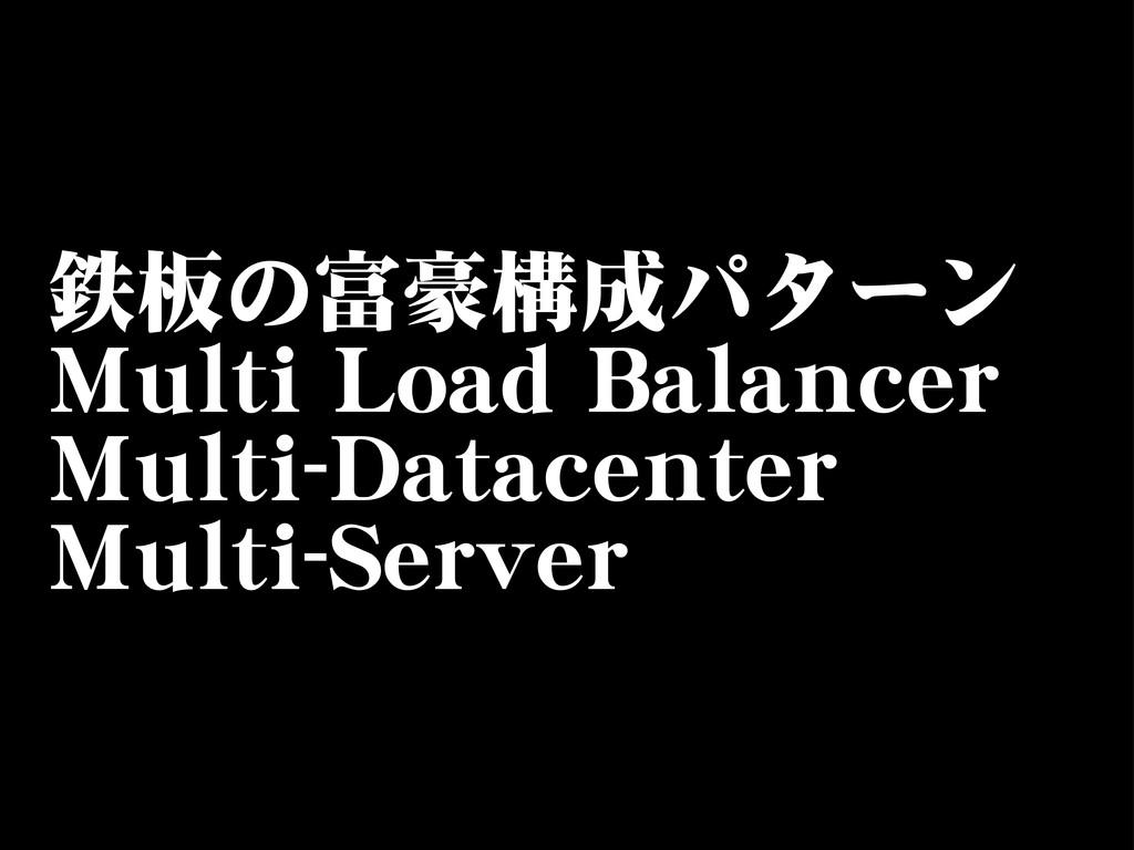 鉄板の富豪構成パターン MMuullttii  LLooaadd  BBaallaanncce...