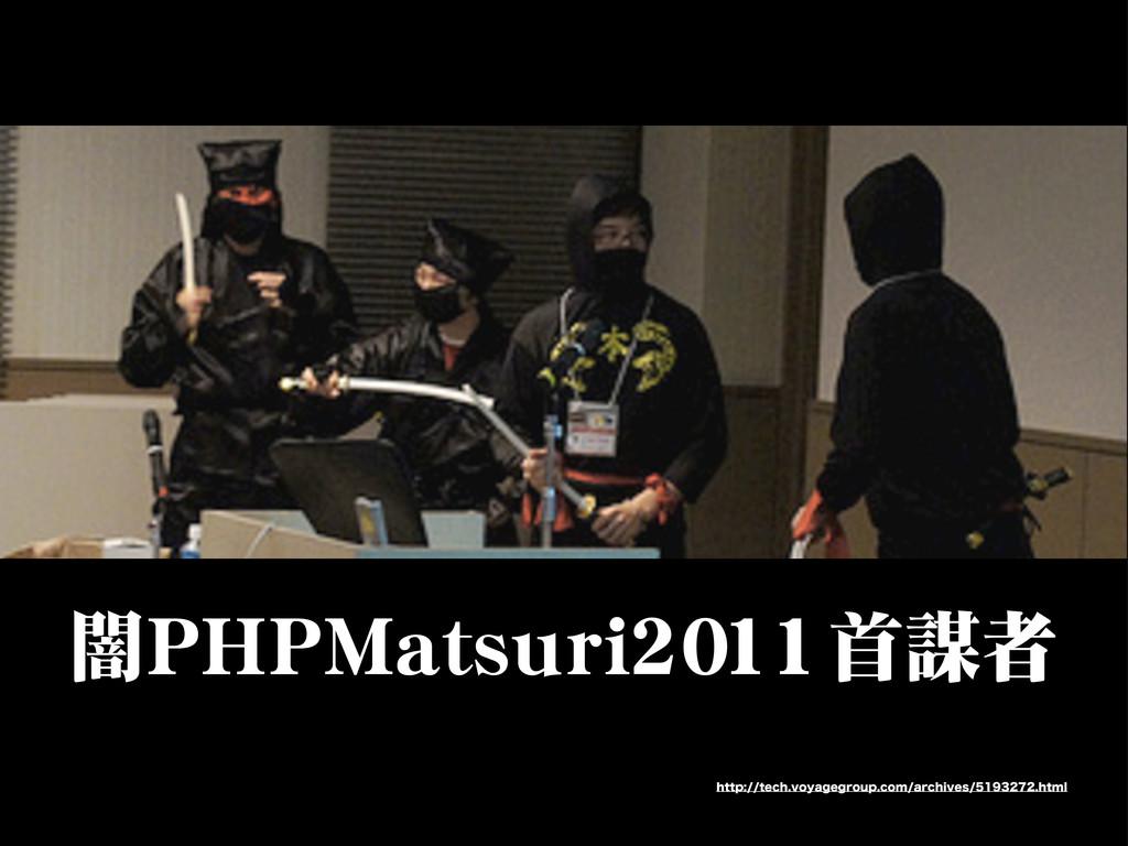 闇PPHHPPMMaattssuurrii22001111首謀者 IUUQUFDIWP...