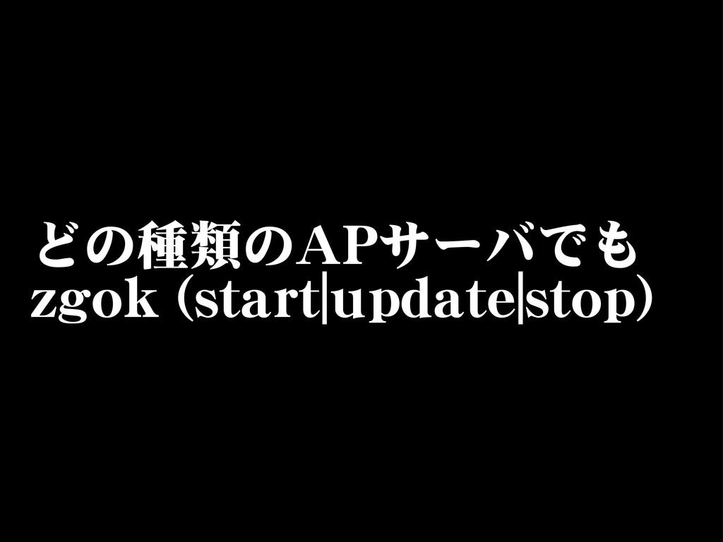 どの種類のAAPPサーバでも zzggookk  ((ssttaarrtt||uuppddaa...