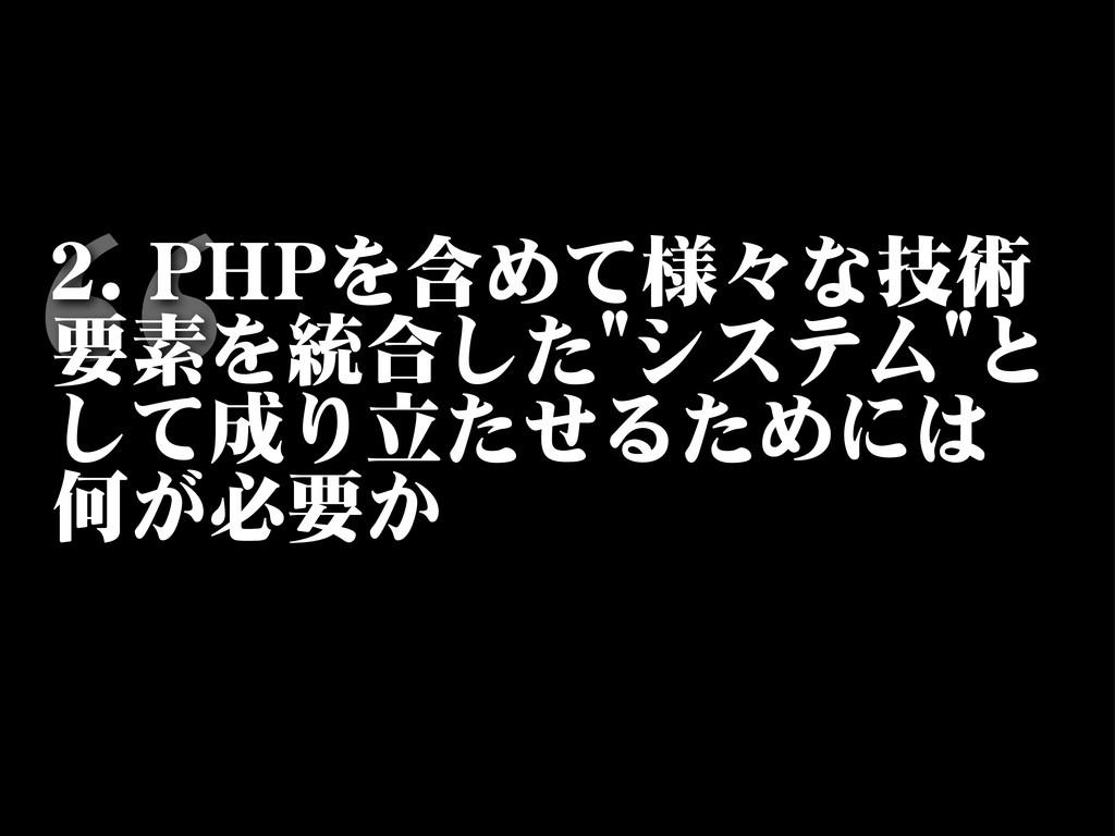 """l 22..  PPHHPPを含めて様々な技術 要素を統合した""""""""システム""""""""と して成り立た..."""