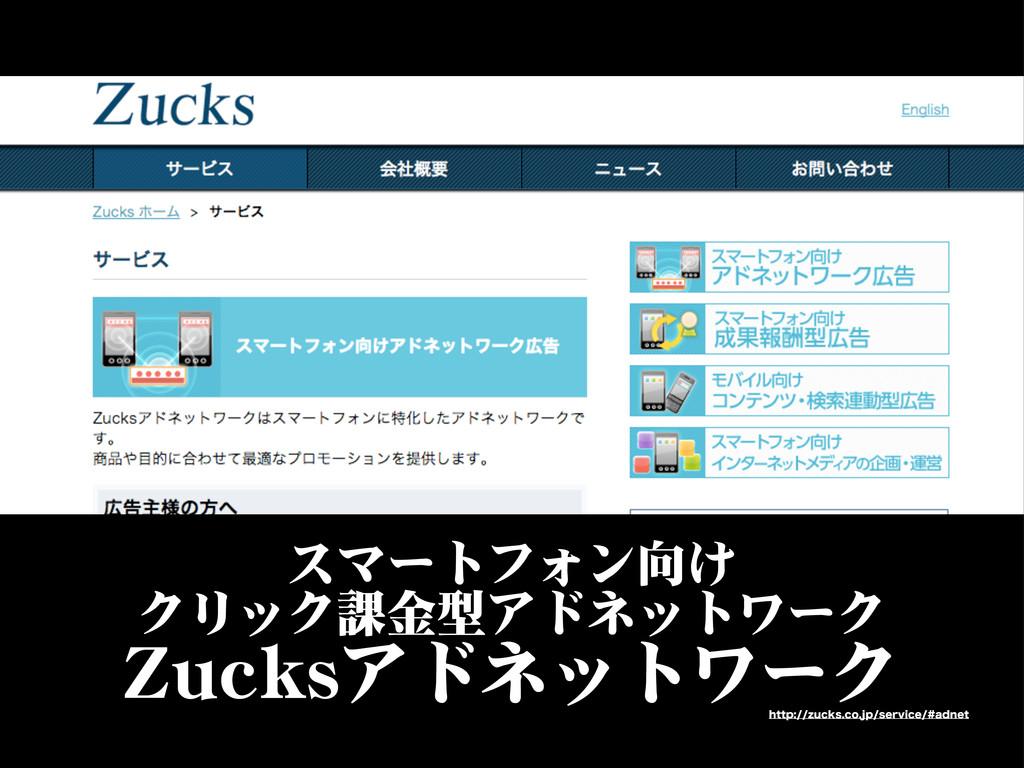 スマートフォン向�け クリック課金型アドネットワーク ZZuucckkssアドネットワーク I...