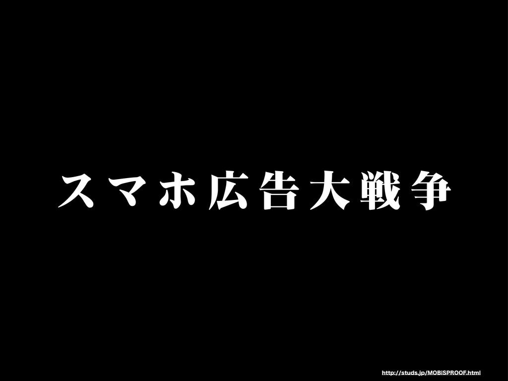 ス マ ホ 広 告 大 戦 争 IUUQTUVETKQ.0#J41300'IUNM