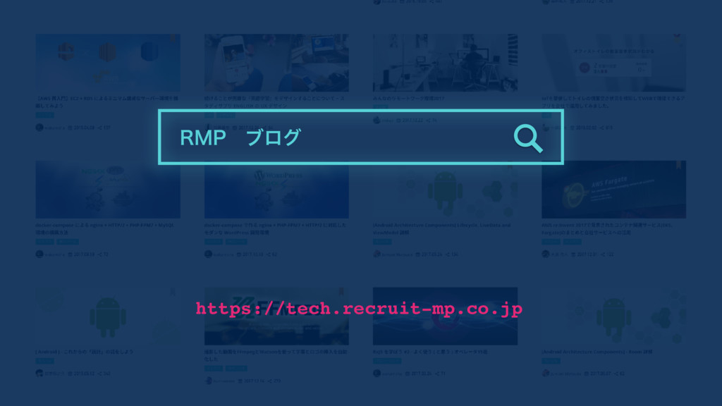 https://tech.recruit-mp.co.jp 3.1 ϒϩά