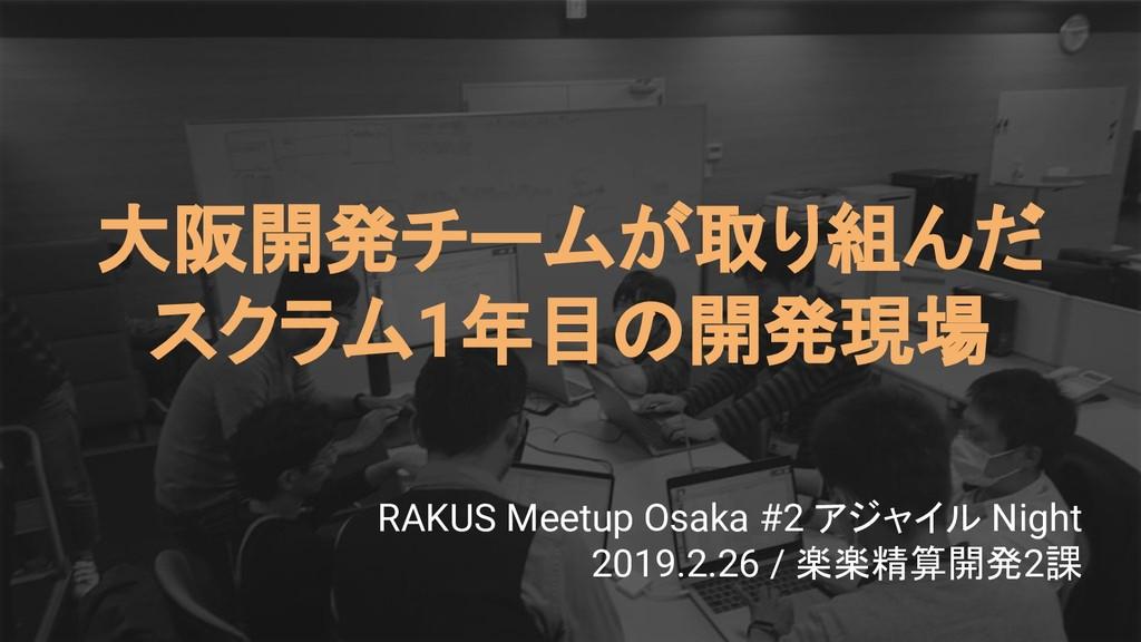 大阪開発チームが取り組んだ スクラム1年目の開発現場 RAKUS Meetup Osaka #...